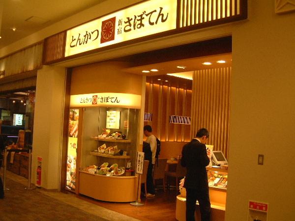 とんかつ新宿さぼてん ららぽーと豊洲店