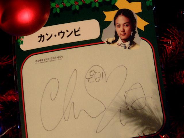 カン・ウンピ サイン