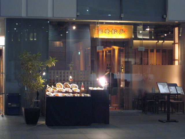 西安餃子・豊洲店