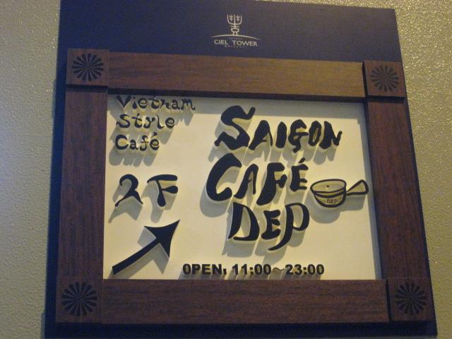 サイゴンカフェ 豊洲