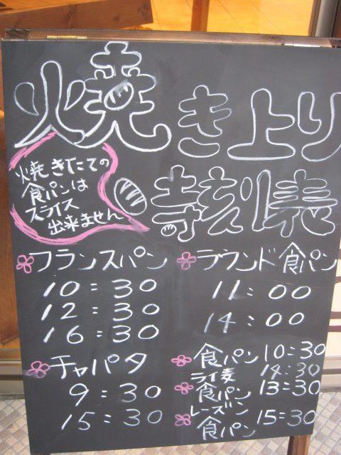 ペル・エ・メル 焼き上がり時刻表
