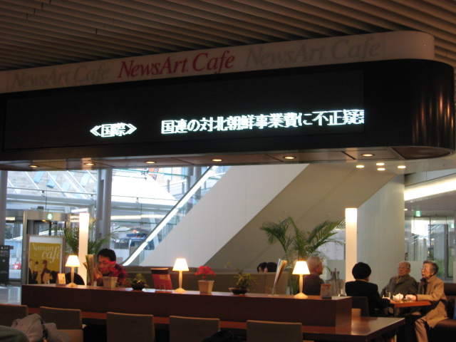 News Art Cafe