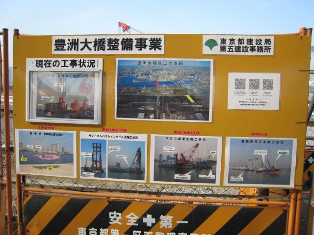 豊洲大橋整備始業