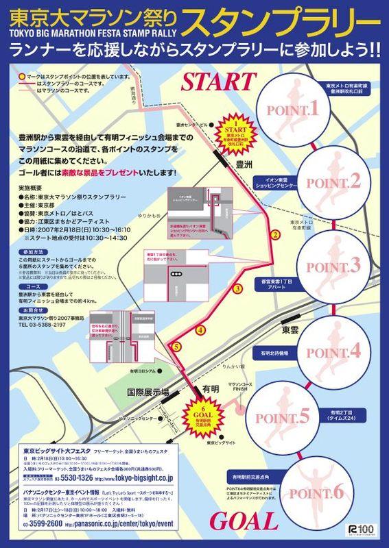 東京マラソンのスタンプラリー