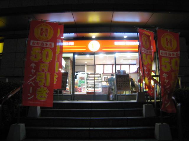 ほっかほっか亭 豊洲駅前店