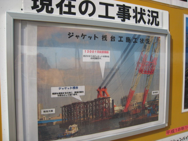 豊洲大橋 工事状況