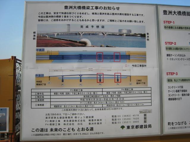 豊洲大橋橋梁工事のお知らせ