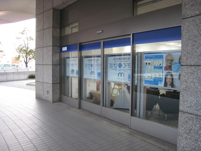 みずほ銀行・豊洲支店