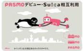 記念PASUMO売り切れ