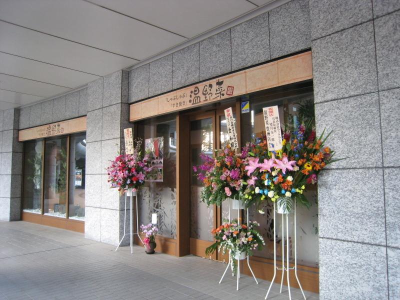 温野菜 豊洲店