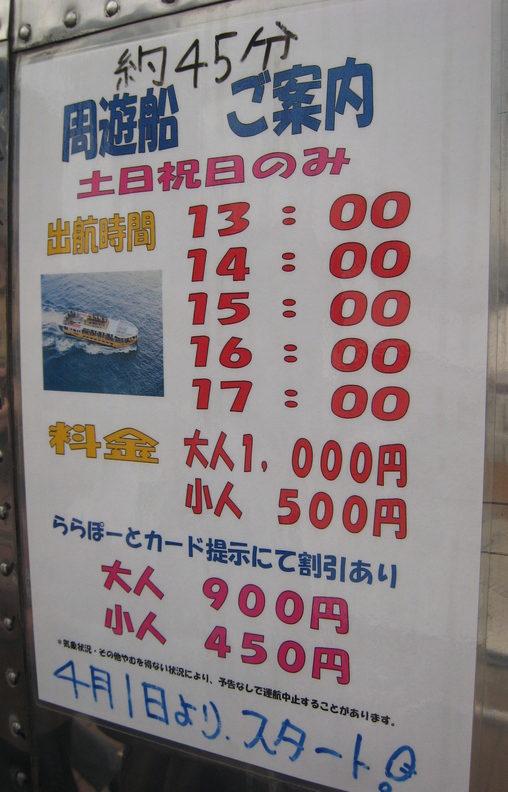 豊洲発の周遊船に乗ってみました