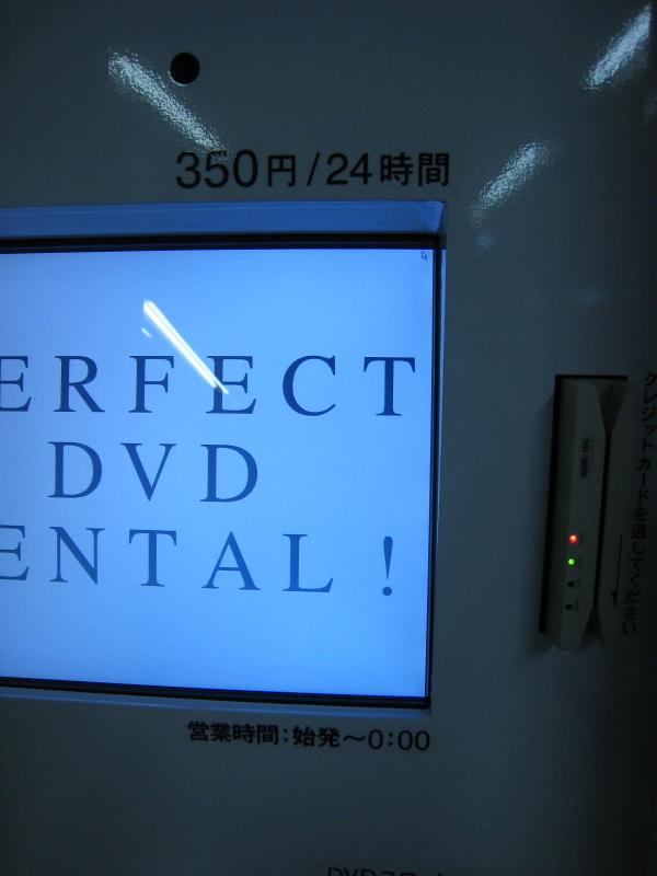 豊洲駅でDVDレンタル