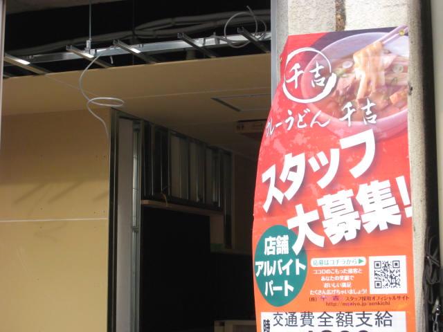 カレーうどん 千吉 豊洲店