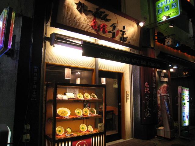 カレーうどん千吉 豊洲店