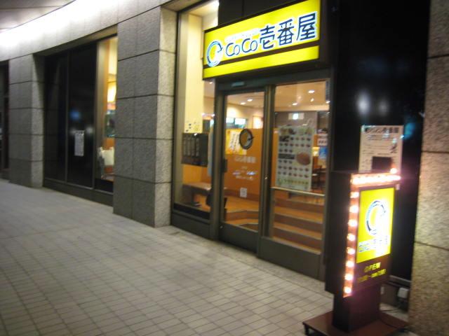 カレーハウスCoCo壱番屋 豊洲センタービル店