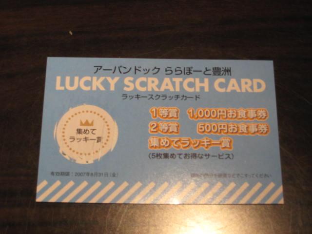 カレーフェアのスクラッチカード