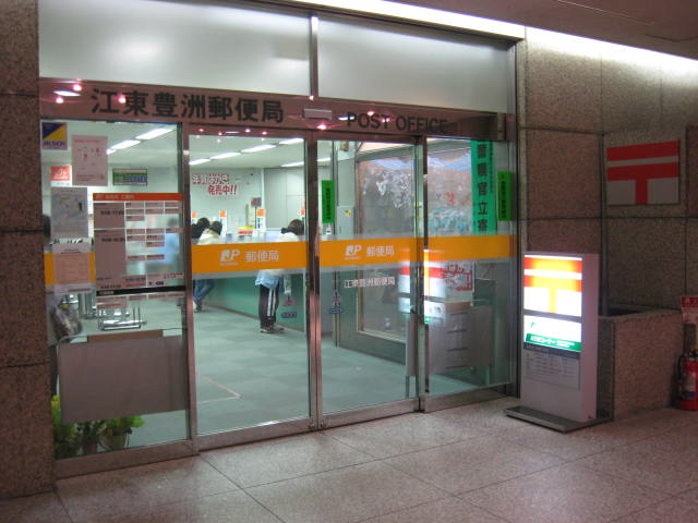 豊洲郵便局の憂鬱