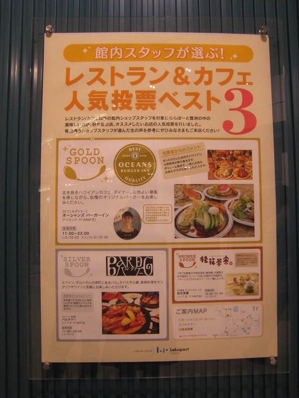 ららぽーと豊洲の館内スタッフが選ぶ「レストラン&カフェ」人気投票ベスト3