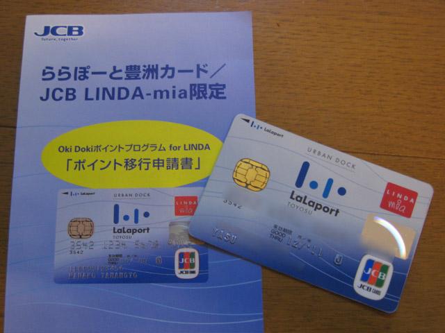 ららぽーと豊洲カードのOki Dokiポイント