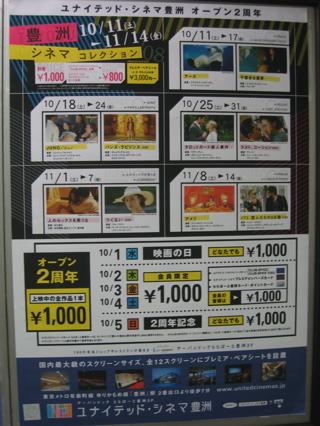 ユナイデット・シネマ豊洲 オープン2周年記念