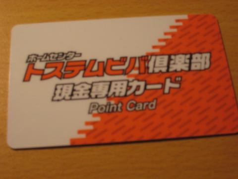 ビバホームの現金専用カード
