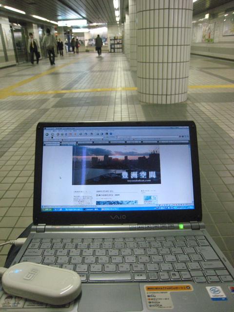 豊洲駅でイーモバイル