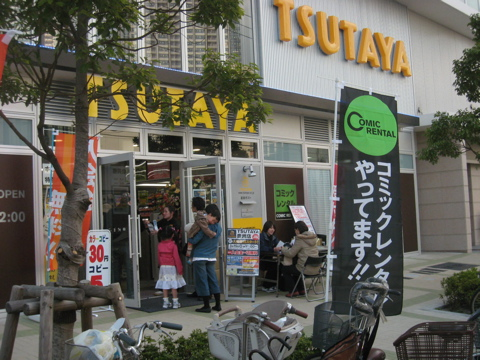 TUTAYA 豊洲店 内覧会