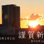 豊洲から謹賀新年
