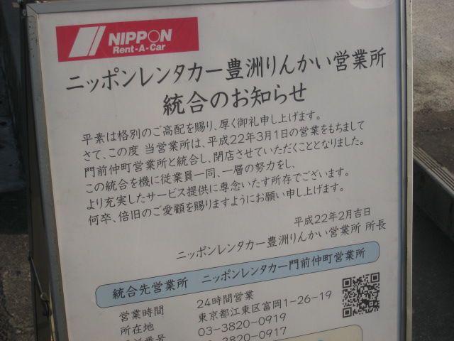ニッポンレンタカー豊洲りんかい営業所 閉店