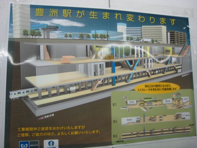 豊洲駅が生まれ変わります