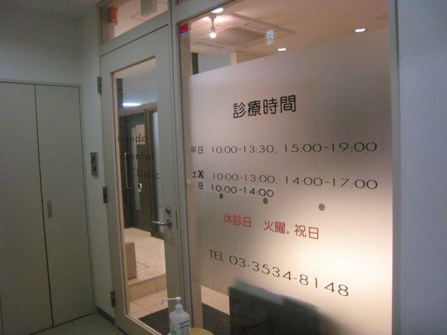 はんどう歯科医院