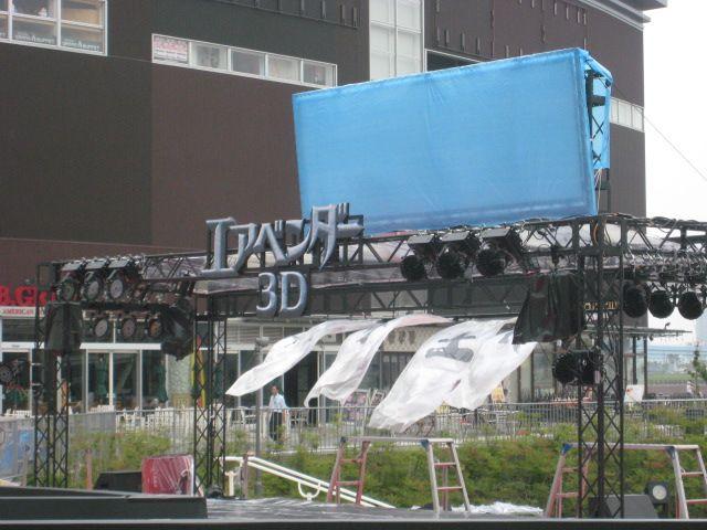 エアベンダー 3D ジャパンプレミア