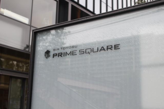 SIA豊洲プライムスクエア
