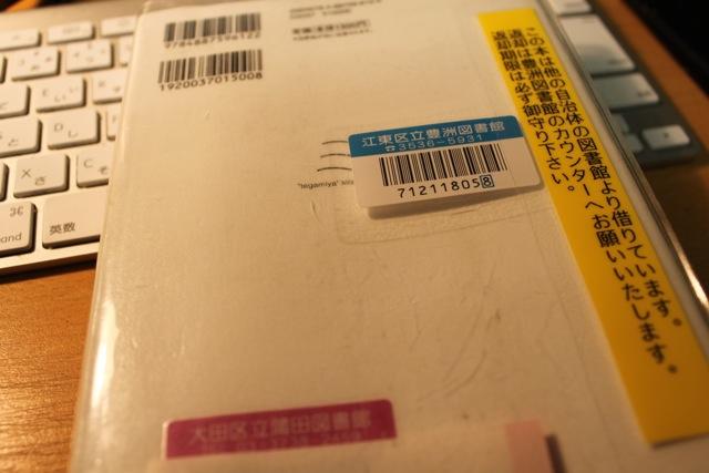 江東区図書館 本の取り寄せ