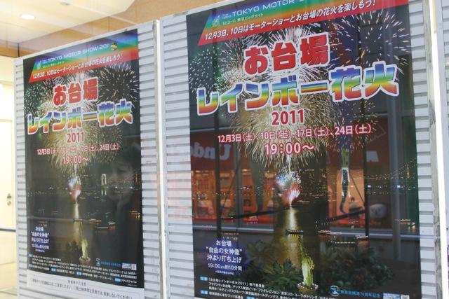 お台場レインボー花火 2011
