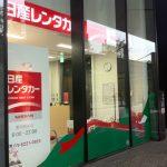 日産レンタカー 豊洲駅前店
