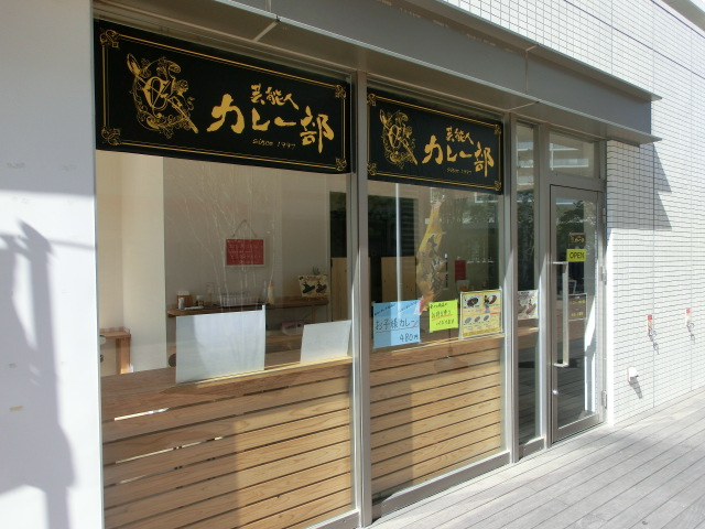 芸能人カレー部 豊洲店