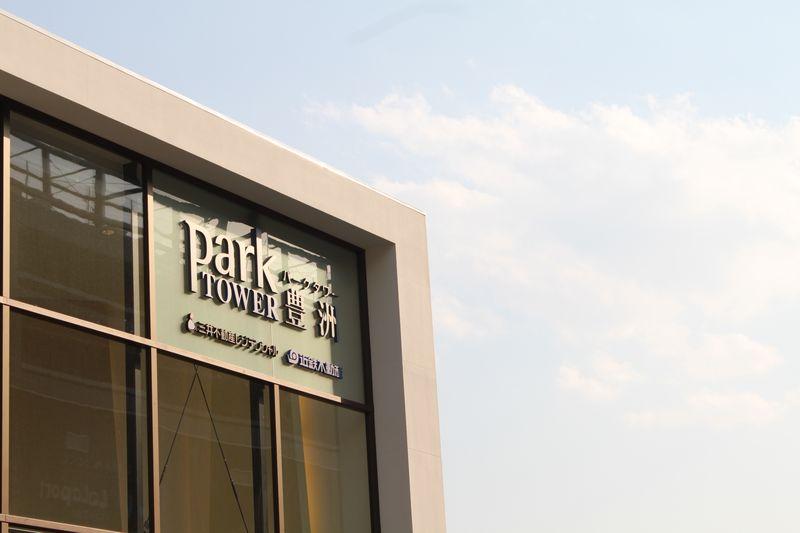 パークタワー豊洲 パビリオン