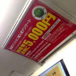 SUUMOの新築マンション購入者アンケート 再会