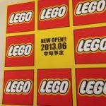 フードサーカスからLEGO(レゴ)へ