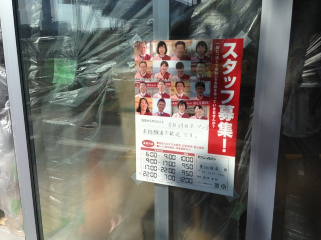 セブンイレブン 豊洲駅前店