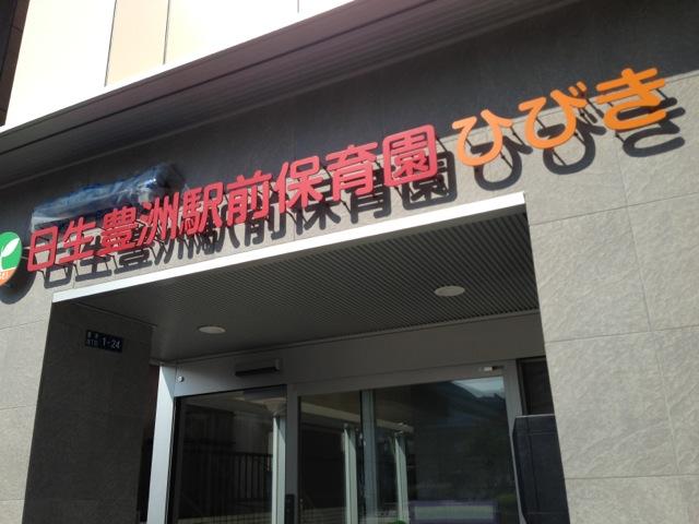 日生豊洲駅前保育園ひびき