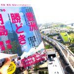 東京カレンダーMOOKS 湾岸DAYS