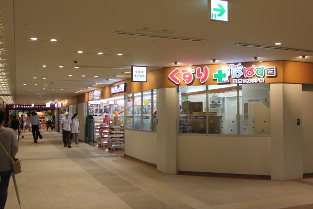 ドラックストアぱぱす 豊洲フォレシア店