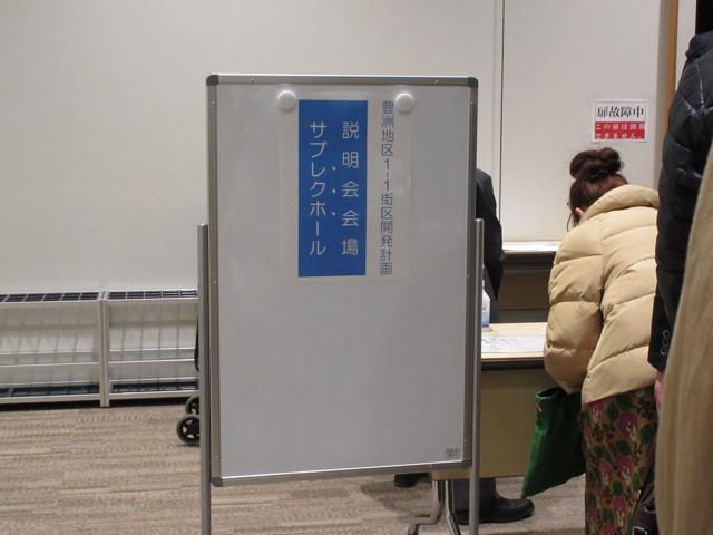豊洲シビックセンター サブ・レクホール