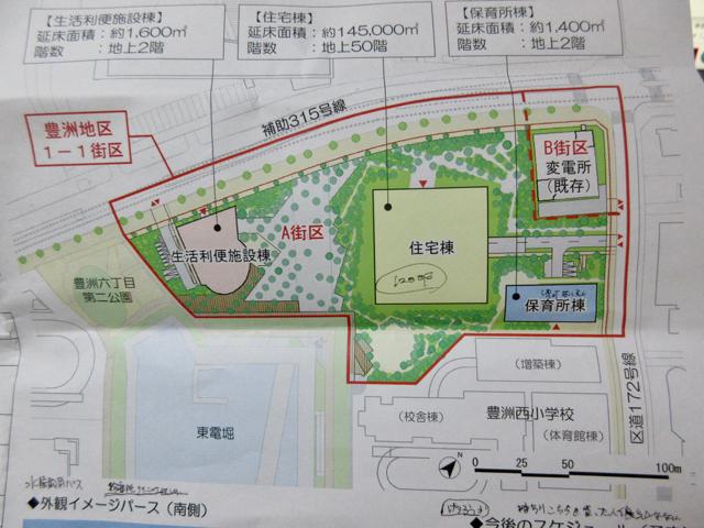豊洲地区1-1街区開発計画 計画概要説明会
