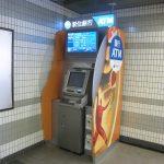 豊洲駅に新生銀行のATMが