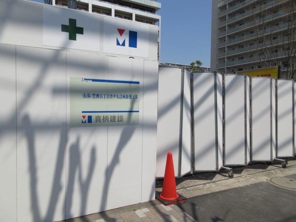(仮称)豊洲5丁目ホテル計画新築工事