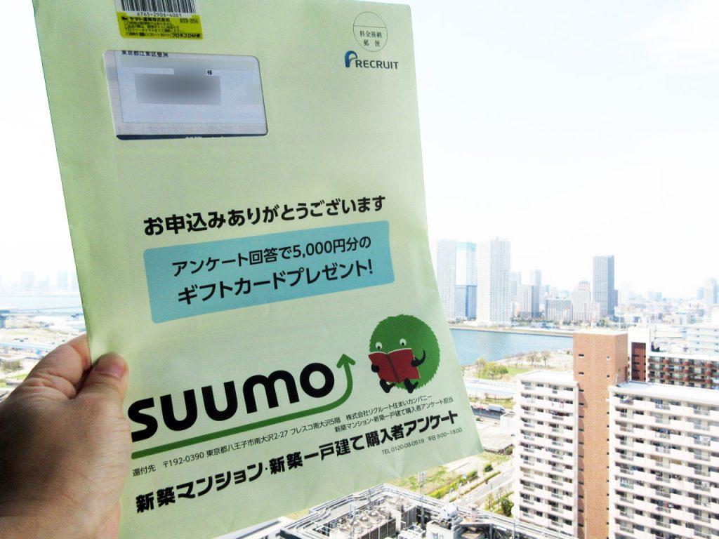 SUUMO(スーモ)「新築マンション・新築一戸建て購入者アンケート