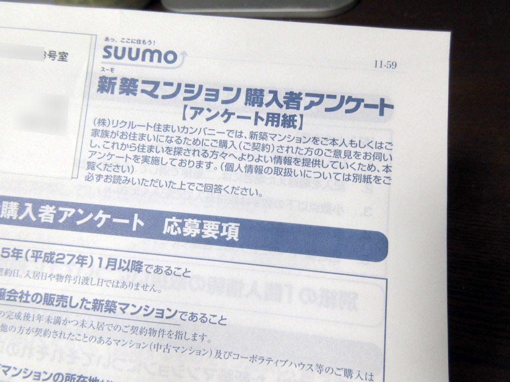 SUUMO 新築マンション・新築一戸建て購入者アンケート